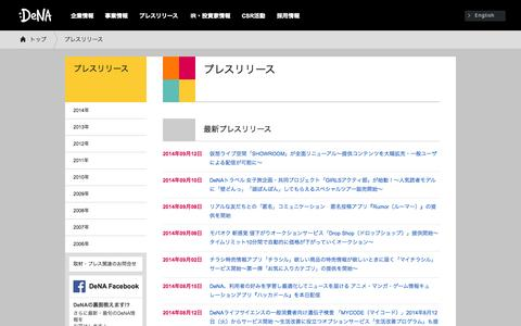 Screenshot of Press Page dena.com - プレスリリース | 株式会社ディー・エヌ・エー【DeNA】 - captured Sept. 13, 2014