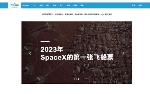Screenshot of Home Page tisiwi.com - 专注于早期互联网投资 - 天使湾创投 - captured Oct. 19, 2018