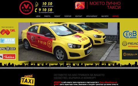 Screenshot of Home Page mtaxi.bg - Такси – mtaxi.bg – Мтакси –  Вашето лично такси - captured Oct. 9, 2014