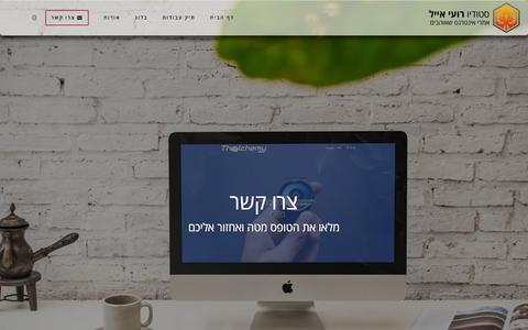 Screenshot of Contact Page royeyal.com - צרו קשר | סטודיו רועי אייל - captured March 3, 2016