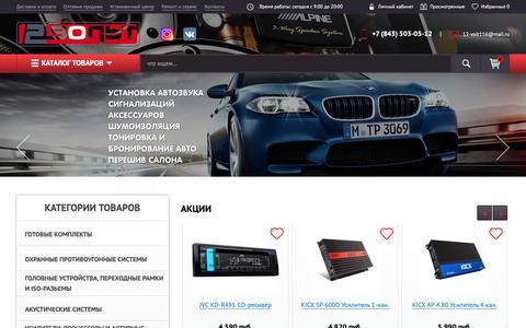 Screenshot of Home Page 12-volt.ru - 12 Вольт - продажа автосигнализаций, головных устройств, автозвука - captured Nov. 29, 2018