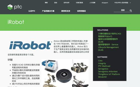 Screenshot of Case Studies Page ptc.com - iRobot 案例研究 | PTC - captured Nov. 13, 2018