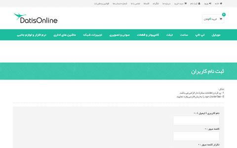 Screenshot of Signup Page datisonline.com - ثبت نام کاربران | داتیس آنلاین - captured Oct. 28, 2017