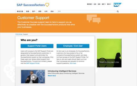 Screenshot of Trial Page successfactors.com - SuccessFactors customer support - captured Nov. 16, 2016