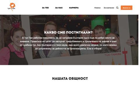 Screenshot of Signup Page tuk-tam.bg - Включи се - Сдружение Тук-Там - captured Oct. 20, 2018