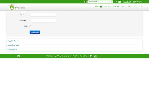 Screenshot of Login Page e-estate.jo - تسجيل الدخول - Home - captured Oct. 3, 2014