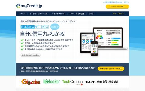 Screenshot of Home Page About Page Privacy Page Contact Page FAQ Page Site Map Page Login Page Terms Page mycredit.jp - 個人の信用情報が10分でわかるクレジットレポート:マイクレジット - captured Oct. 6, 2014