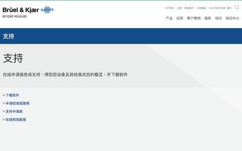 Screenshot of Support Page bksv.com - 支持——Brüel & Kjær声学与振动 - captured April 25, 2018