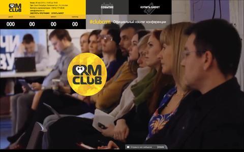 Screenshot of Home Page clubcrm.ru - CRM Club III 28 мая 2015 Санкт-Петербург - captured Sept. 16, 2015