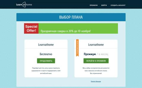 Screenshot of Signup Page learnathome.ru captured Nov. 1, 2014