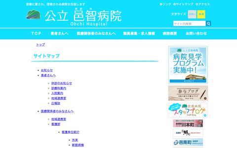 Screenshot of Site Map Page ohchihospital.jp - サイトマップ|公立邑智病院(島根県邑智郡邑南町) - captured May 30, 2016
