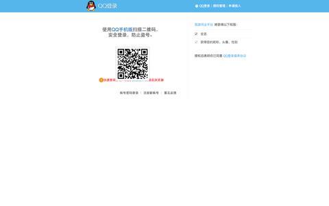 Screenshot of Login Page qq.com - QQ帐号安全登录 - captured May 27, 2016