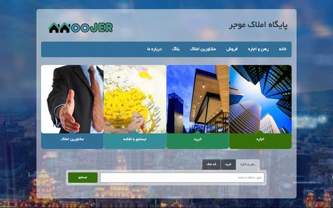 Screenshot of Home Page moojer.com - پایگاه املاک موجر - captured Oct. 7, 2014