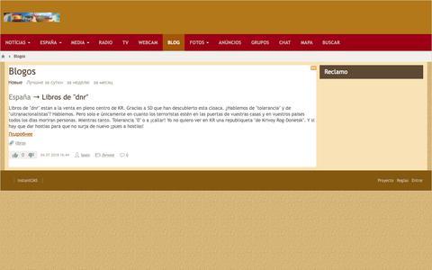 Screenshot of Blog spain.sc - Blog España · Новые - captured Oct. 27, 2018