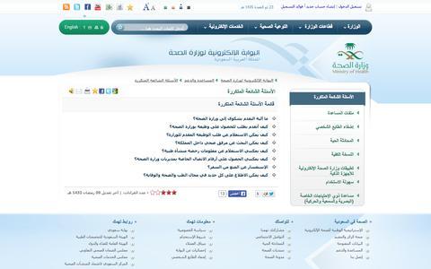 Screenshot of FAQ Page moh.gov.sa - الأسئلة الشائعة المتكررة  -  قائمة الأسئلة الشائعة المتكررة - captured Sept. 18, 2014