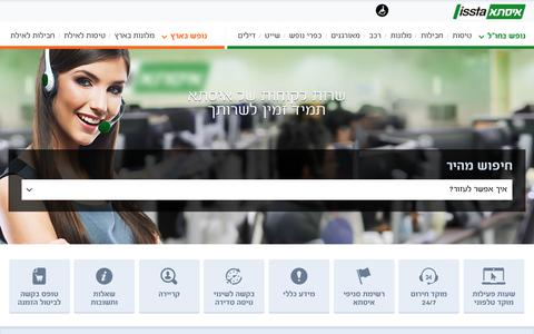 Screenshot of Support Page issta.co.il - שירות לקוחות | איסתא - captured July 6, 2018