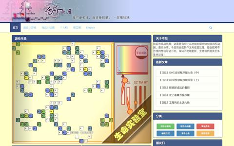 Screenshot of Home Page tcxx.info - 甜欣屋-甜菜欣欣的flash小天地 - captured Jan. 23, 2017
