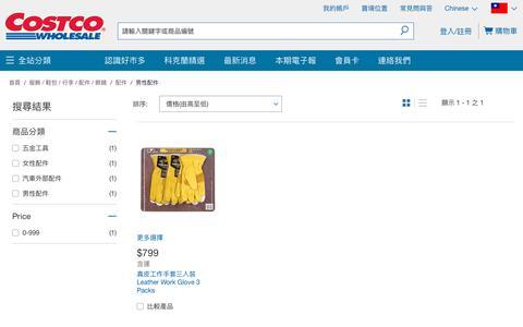 男性配件 | 配件 | 服飾 / 鞋包 / 行李 / 配件 / 眼鏡 | costco | Costco 台灣