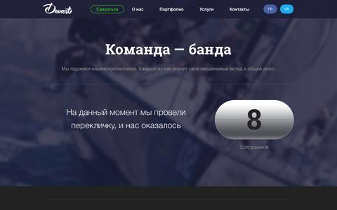 Screenshot of Team Page devart.pro - Команда — банда - captured Oct. 29, 2014