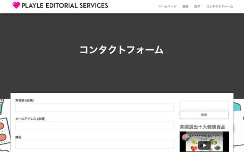 Screenshot of Contact Page playle-editorial-services.com - コンタクトフォーム - Playle Editorial Services - captured Oct. 24, 2018