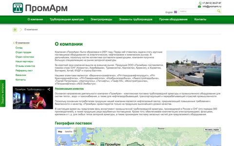 Screenshot of About Page promarm.ru - О компании - captured May 26, 2016
