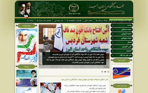 Screenshot of Home Page Site Map Page jalborz.ir - جهاد دانشگاهی واحد استان البرز - captured March 3, 2018