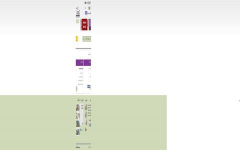 Screenshot of Login Page decortrends.com - تسجيل الدخول - Decor Trends - captured Oct. 9, 2014