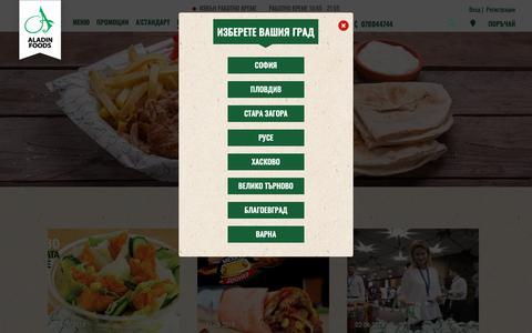 Screenshot of Press Page aladinfoods.bg - Новини   Aladin Foods - captured Oct. 3, 2018