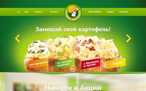 Screenshot of Home Page kartoshka.com - Крошка Картошка - captured Oct. 6, 2014