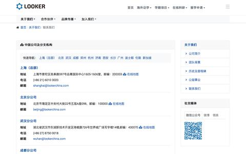 Screenshot of Contact Page lookerchina.com - 联系我们 - captured Feb. 21, 2020