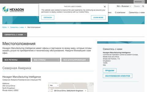 Screenshot of Locations Page hexagonmi.com - Местоположения  | Hexagon Manufacturing Intelligence - captured Nov. 25, 2017