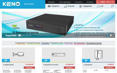 Screenshot of Products Page keno-cctv.ru - Keno - Продукты - captured Feb. 12, 2016
