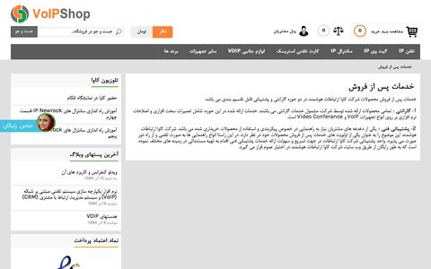 Screenshot of Support Page voipshop.ir - خدمات پس از فروش - captured Jan. 16, 2016