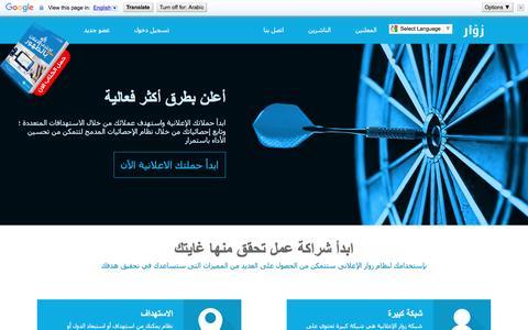 المعلنين - اعلانات زوار