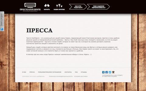 Screenshot of Press Page shaveclub.ru - Пресса | shaveclub.ru - captured Oct. 7, 2014