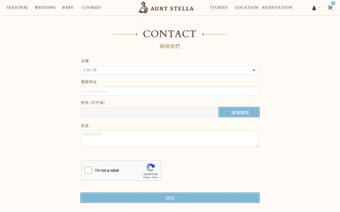 Screenshot of Contact Page auntstella.com - 聯絡我們 - captured Sept. 23, 2018