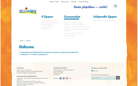 Screenshot of Press Page boiron.ru - Новости - captured Dec. 12, 2018