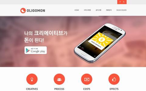 Screenshot of Home Page oligomon.com - 올리고몬 | 나의 크리에이티브가 돈이 된다! - captured Jan. 28, 2015