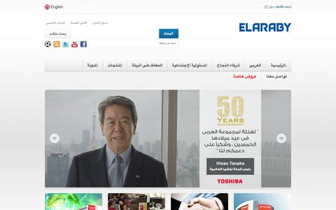Screenshot of Blog Privacy Page Products Page Site Map Page Login Page Terms Page elarabygroup.com - الصفحة الرئيسية - captured Oct. 22, 2014