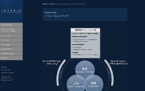 Screenshot of Maps & Directions Page invenio.jp - ソリューションマップ | INVENIO 株式会社インヴィニオ - captured Feb. 4, 2016