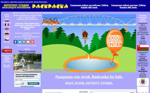 Screenshot of Home Page raskraska.ru - РАСКРАСКА Александра Бабушкина. Раскраски, картинки, рисунки для детей. Проект для детей с 2000 года XX века. - captured Sept. 25, 2017
