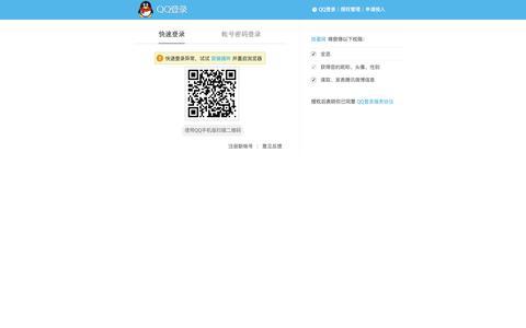 Screenshot of Login Page qq.com - QQ帐号安全登录 - captured April 5, 2016
