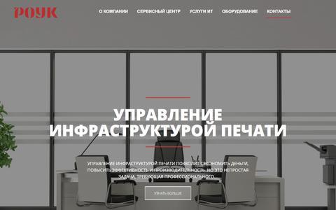 Screenshot of Home Page rouk.ru - РОУК - captured Sept. 21, 2018