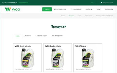 Screenshot of Products Page wog.ua - Продукти на автозаправних комплексах WOG - captured Sept. 23, 2014