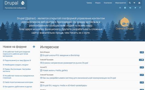 Screenshot of Home Page drupal.ru - Drupal | Русскоязычное сообщество - captured Sept. 21, 2018