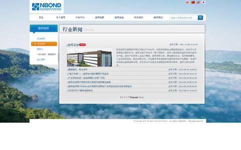 Screenshot of Press Page nbond.cn - 诺邦动态 - 杭州诺邦无纺股份有限公司 - captured Oct. 2, 2014
