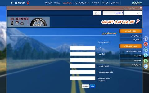 Screenshot of Signup Page jahantire.com - عضویت - captured Aug. 7, 2016