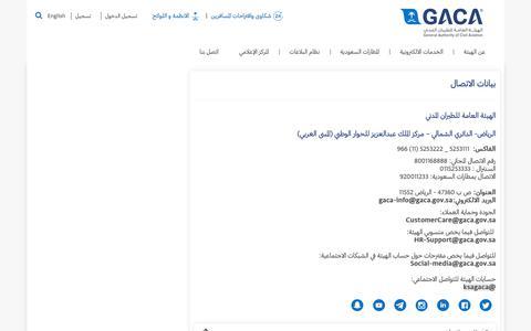 Screenshot of Contact Page gaca.gov.sa - GACA - captured Oct. 21, 2018
