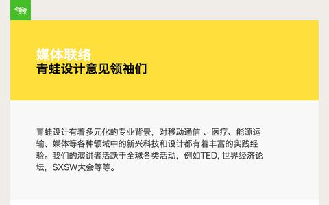 Screenshot of Press Page frogdesign.cn - 媒体联络 | frog - captured April 29, 2016