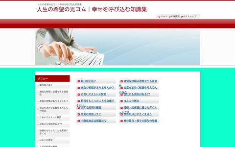 Screenshot of Site Map Page diamond-jubilee-pageant.com - 莠コ逕溘�ョ蟶梧悍縺ョ蜈峨さ繝��ス懷ケク縺帙r蜻シ縺ウ霎シ繧�遏・隴倬寔�ス懊し繧、繝医�槭ャ繝� - captured Feb. 1, 2017